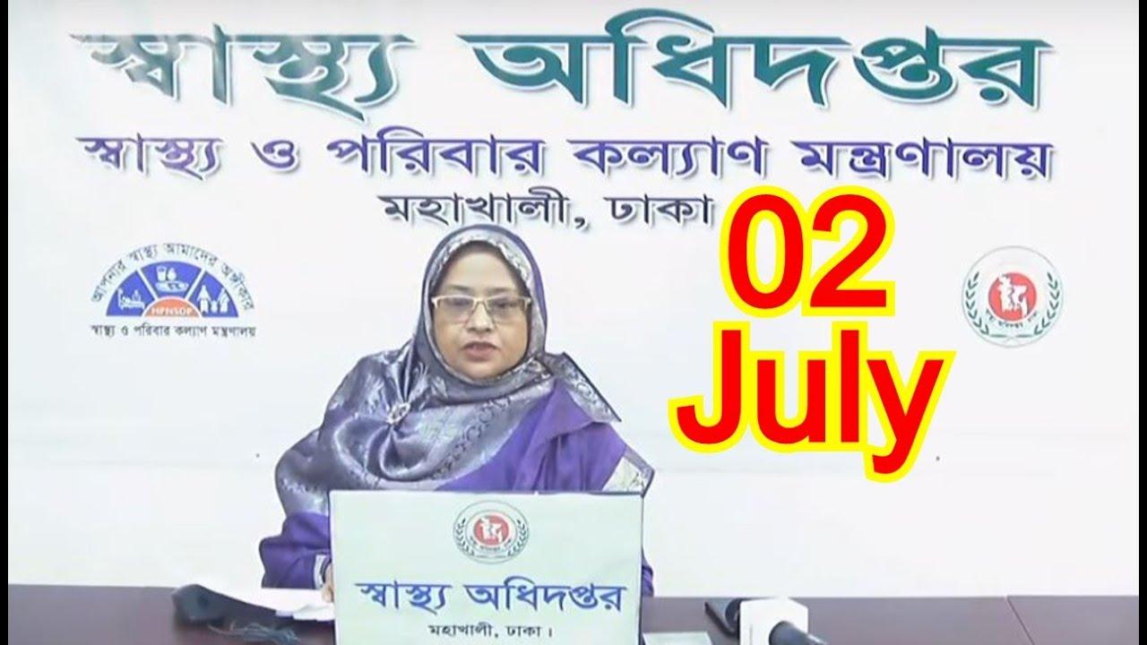 স্বাস্থ্য বুলেটিন | প্রতিদিনের করোনা আপডেট | 02 July | COVID19 । DGHS | DHAKA | BANGLADESH