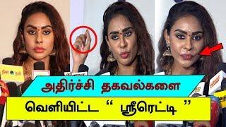 Sri Reddy Reveals Secrets | Sri Reddy Leaks