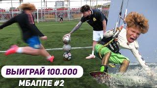ВЫИГРАЙ 100.000 РУБЛЕЙ! МБАППЕ#2