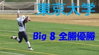 雨 太夫 アメリカンフットボール 関東学生アメリカンフットボール ビッ...