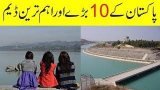 Gambar cover Top 10 Largest Dams of Pakistan - پاکستان کا سب سے بڑے ڈیم
