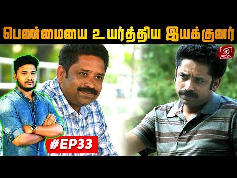Interesting Facts #AKReview | Kanne Kalaimaane | EP 33 | Seenu Ramasamy | Udhayanidhi Stalin