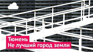 видео Тюмень | 3aservice.ru
