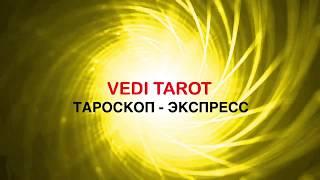 ТАРОСКОП ЭКСПРЕСС - СТИХИИ ОГОНЬ и ВОЗДУХ