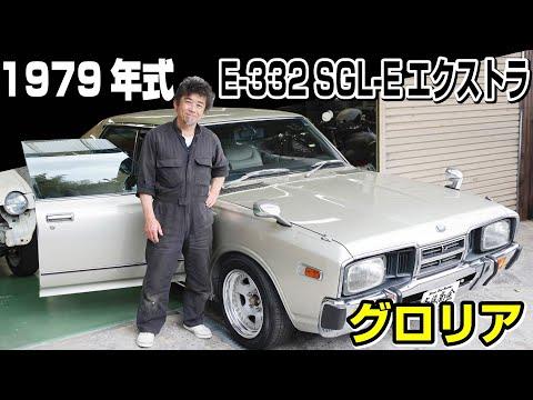 【車業界40年の裏話】昭和54年式グロリアの全塗装に見る、業界の裏側-おまけ(初心者でも安くて楽しめる旧車のお話し)-