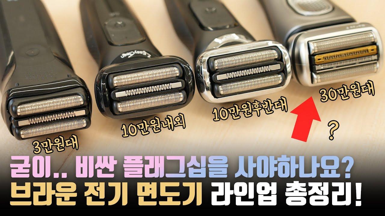처음부터 비싼 전기면도기 사지 마세요? 3만원대부터 30만원대까지 모아본 복잡한 브라운 면도기 전 라인업 총정리!