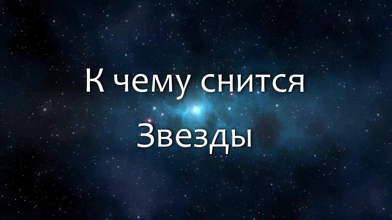 К чему снится звезды (сонник, толкование снов) - youtube.