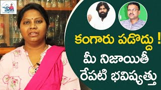 Advocate Ramya Views on Pawan Kalyan's Janasena | AP 2019 Elections Results | AP Politics