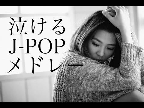 泣ける J-POPメドレー!癒しBGM!作業用、勉強用などのBGMに!