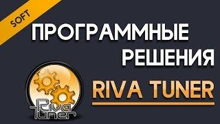 RivaTuner - Как разогнать видеокарту?