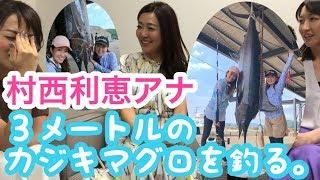 【村西利恵アナ①】村西アナ登場!みんなが慕う姉貴!!!