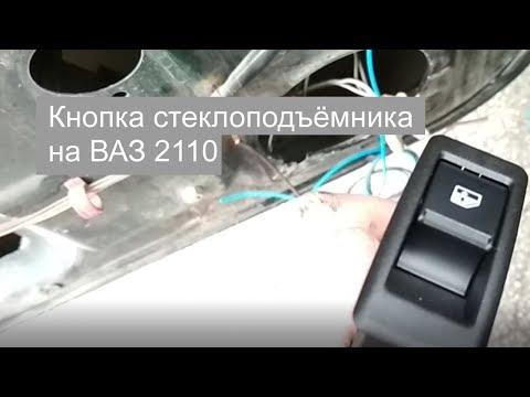 Дополнительные кнопки стеклоподъемника на ВАЗ 2110. Кнопки стеклоподъёмника с Калины на Десятку