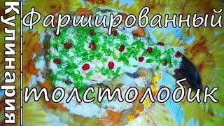 Фаршированный Толсолобик Запечённый  в Фольге в Мультиварке в Ореховом Соусе