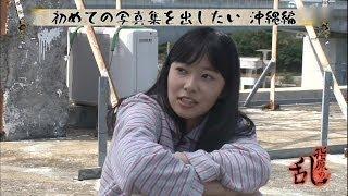 【放送事故】 指原莉乃 番組プロデューサーに「うるせぇ!」マジギレ暴言 AKB48