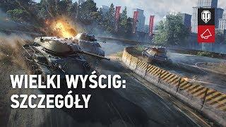 Wielki Wyścig: Szczegóły [World of Tanks]