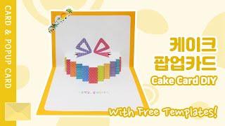 케이크 카드 만들기 어버이날 스승의날 생일 축하 팝업카…