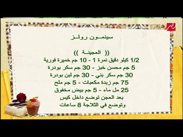 وصفات للفطائر الحلوة من الشيف حسن