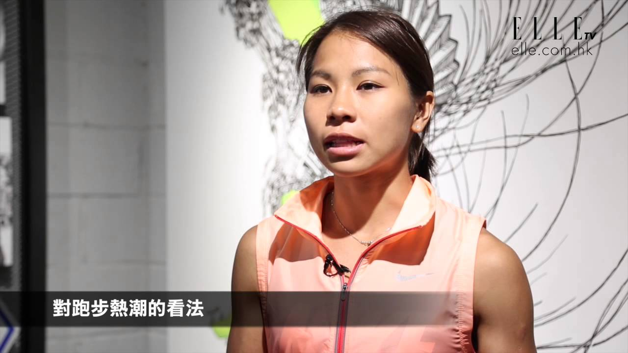 專訪馬拉松運動員姚潔貞 | ELLE HK - YouTube