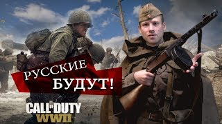 Call of Duty WW2 - Русские будут в игре Russians in the game