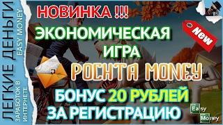 Простой Заработок в Pochta Money/Easy Money/Легкие Деньги