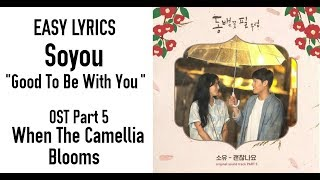 SOYOU - GoodTo Be With You [When the Camellia Blooms OST Part.5] Easy Lyrics