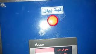 ماكينة تعبئة سكر وارز وملح على الكيس التموينى الخفيف 01069527026   01008901828
