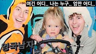 아빠한테 아기를 맡기면 생기는 일? ? 한국 아쿠아리움…