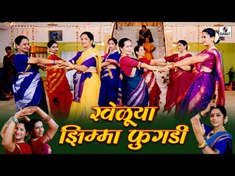 Kheluya Jhimma Phugadi - Mangala Gauri - Sumeet Music