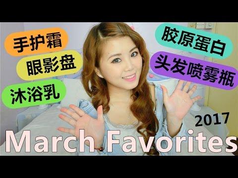 三月2017-最愛用品分享-march-favorites
