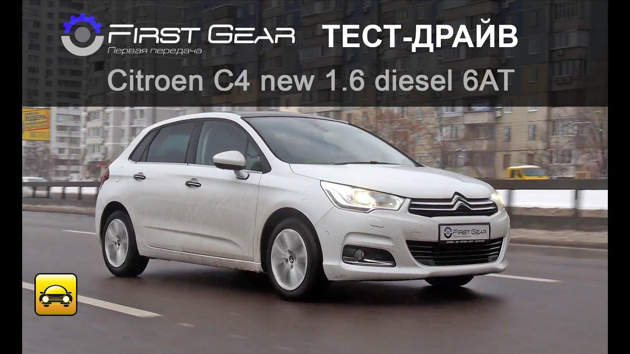 Тест драйв Citroen C4  New 1.6 diesel 6AT от Первая передача в Украине