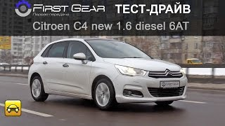 Тест-драйв Citroen C4  New 1.6 diesel 6AT‎ от