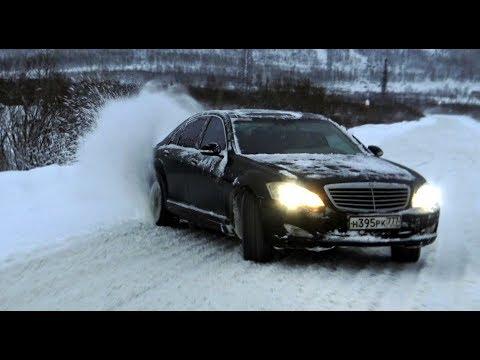 Mercedes W221 и полный привод. Подсчитали все расходы.