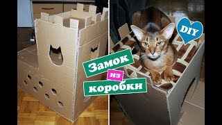Diy: Домик для кошки из коробки своими руками / Cat cottage / cat's house