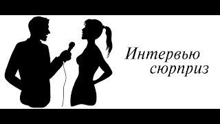Организация подставного интервью на свадьбу: шуточные вопросы для молодоженов и гостей