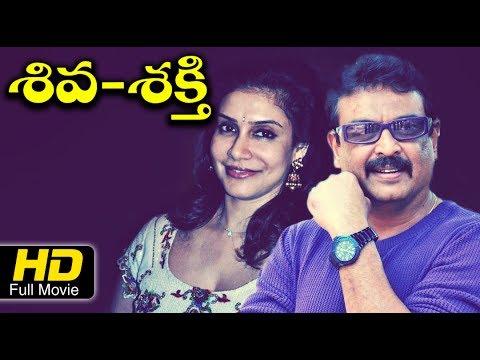 Shiva Shakthi Full HD Movie Telugu | #Romantic Movie | Naresh, Liji, Y.Vijaya | Latest Telugu Upload