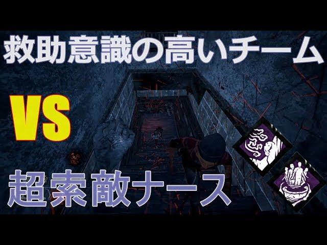 【DbD】誰も逃がさない超索敵ナース【実況】