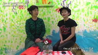 One of Love SPECIAL INTERVIEW #47 大宮エリー × 夏木マリ.