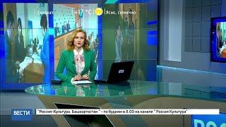 Вести-24. Башкортостан 16.05.17 22:00