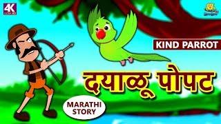 दयाळू पोपट - Marathi Goshti | Marathi Story for Kids | Moral Stories for Kids | Koo Koo TV