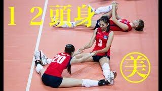【バレーボール】実力最高峰!12頭身!美しすぎる!サビーナ選手Sabina天才volleyball【美人】