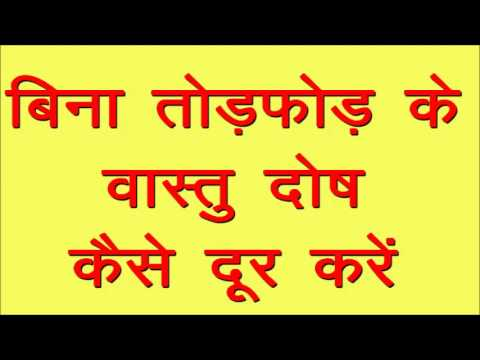Vastu Shastra For Home Vastu Shastra For Home In Hindi Vastu Tips For Home Youtube