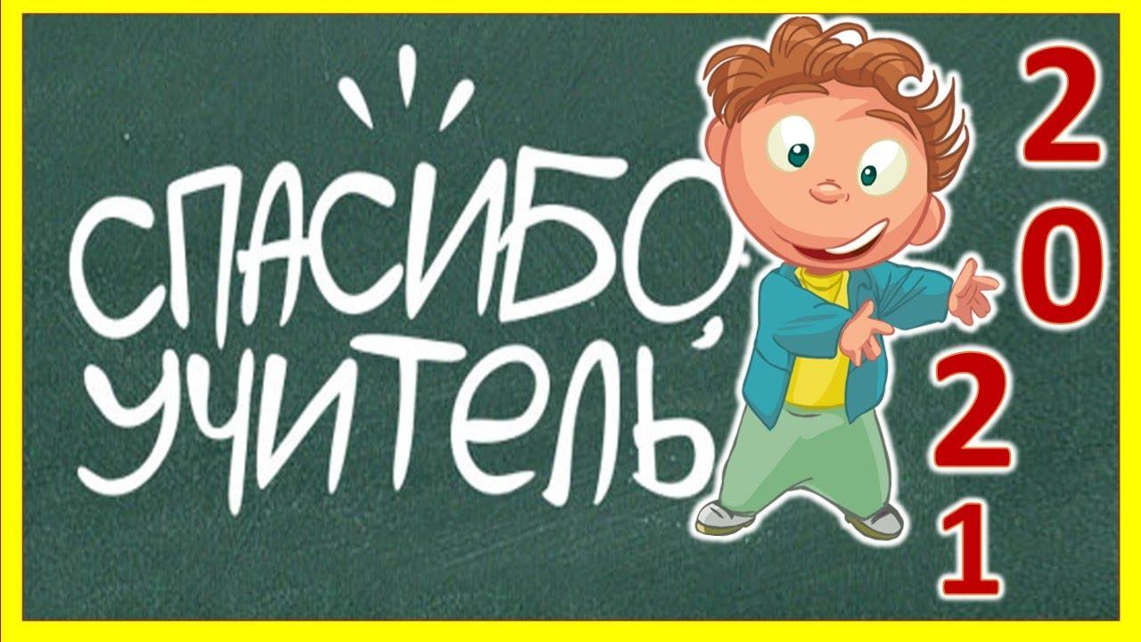 Весёлые поздравления ко дню учителя