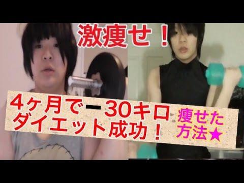 【ダイエット】4ヶ月で−30キロ痩せた方法!【夜桜翔TV】