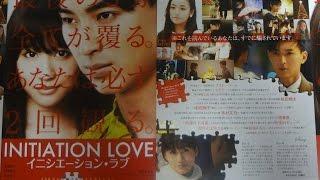 イニシエーション・ラブ 2015 映画チラシ 2015年5月23日公開 【映画鑑賞...