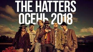 THE HATTERS - ОСЕНЬ / 2018 ТУР YouTube Videos