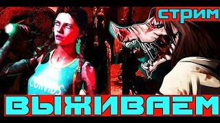 DEAD BY DAYLIGHT | СТРИМ | Прощай, YouTube! Интернет по паспорту...