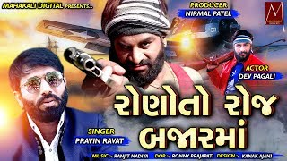 Rono To Roj Bazar Ma | Pravin Ravat | Dev Pagli | Latest Gujarati Song 2019 | FULL HD VIDEO SONG