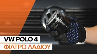 Αντικατάσταση Φίλτρο λαδιού VW POLO: εγχειριδιο χρησης