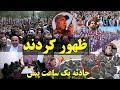 ظـ/ـهورکردند   تبریک به میلیون ها افغان ر.نج کشیده