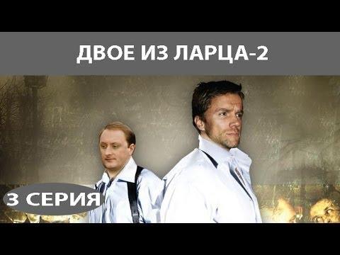 Двое из ларца - 2. Сериал. Серия 12 из 12. Феникс Кино. Детектив. Комедияиз YouTube · Длительность: 44 мин57 с